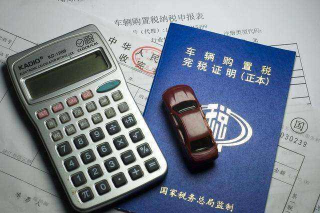 税务局:7月1日车购税法施行税负上涨系谣言
