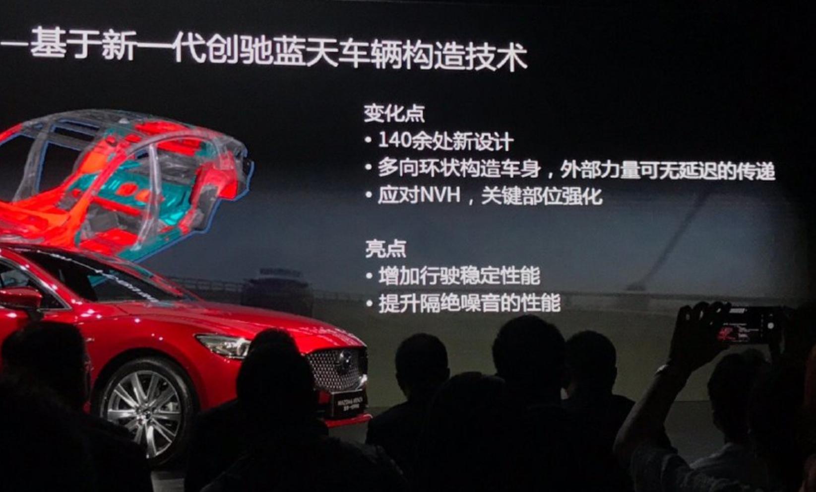 动力不变,一汽马自达新款阿特兹正式发布