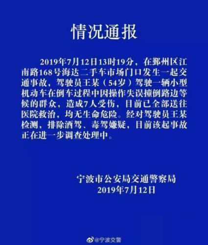 宁波男子倒车时油门当刹车 突然加速误伤7名路人