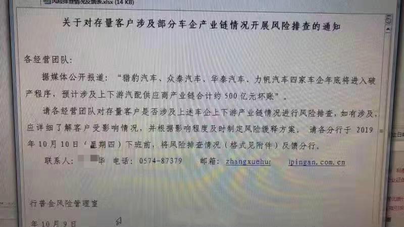 网曝四家中国车企申请破产,上下游供应商产业链500亿坏账